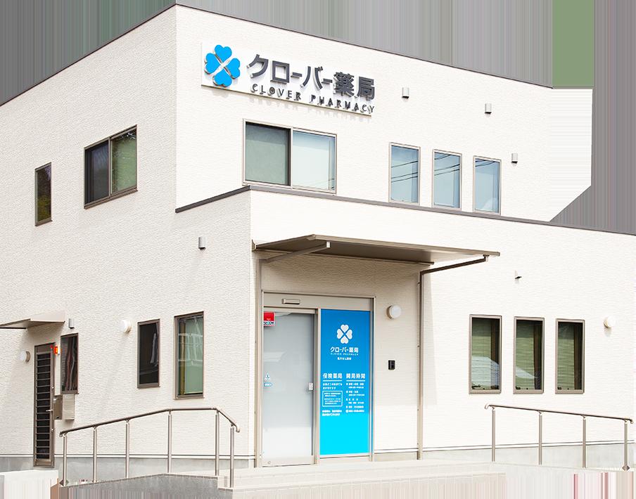 株式会社アクロス さくら薬局・クローバー薬局など、山口県内で10店舗の薬局を展開しています