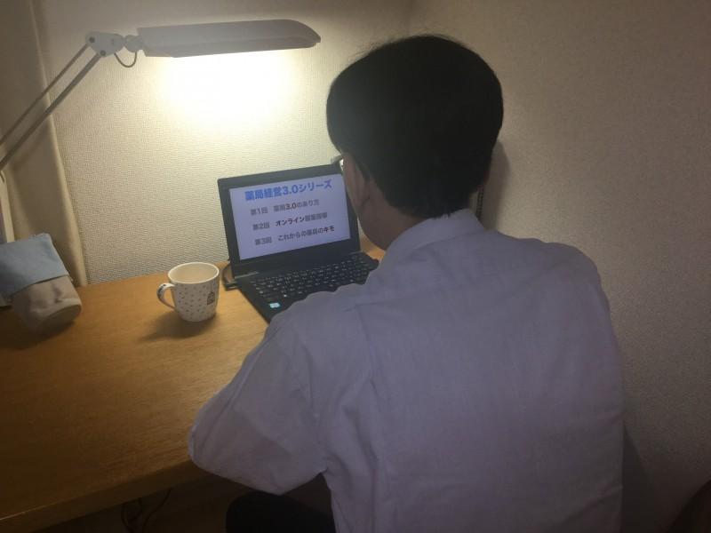オンラインで勉強中